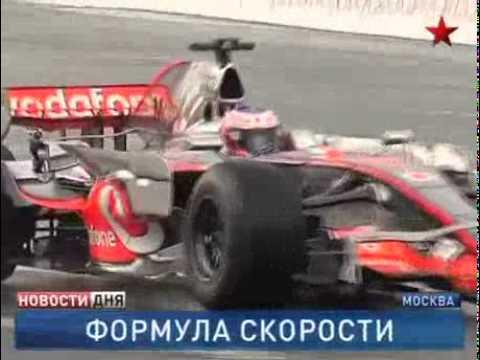 Формула 1. Москва - Кремль. 2011