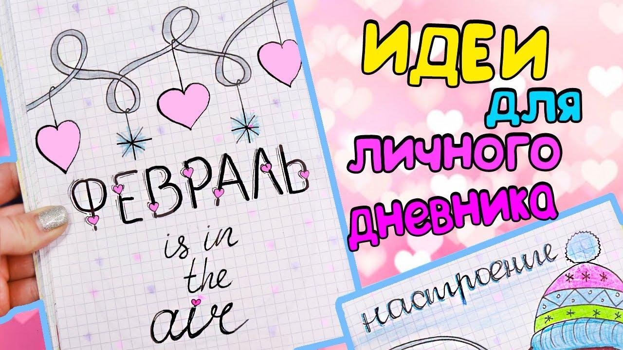 ФЕВРАЛЬ! Идеи для Личного Дневника часть 57!
