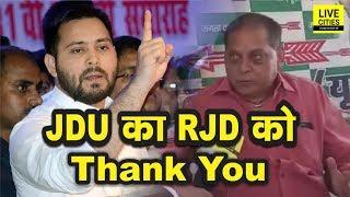 Lok Sabha Election से पहले JDU MLC Neeraj Kumar ने RJD को कहा Thank You, जानिए क्यों | Watch Video