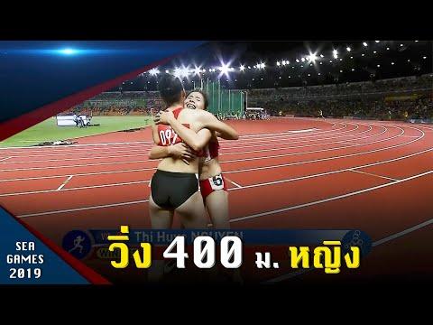วิ่ง 400 ม. หญิง ชิงเหรียญทอง ซีเกมส์ 2019