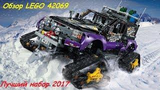Лучший набор Technic 2017, обзор LEGO 42069 Экстремальные приключения (Extreme Adventures - Review)