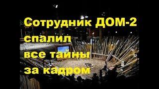 Сотрудник ДОМ 2 спалил все тайны за кадром. ДОМ-2, Новости, ТНТ