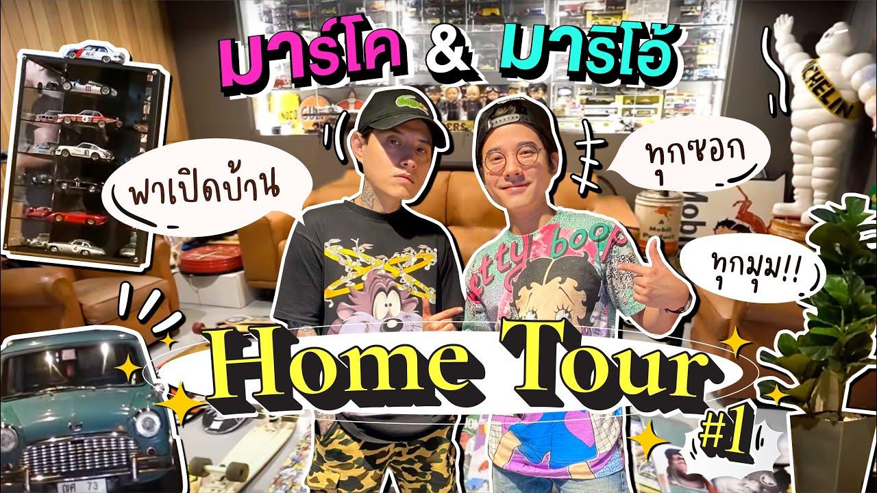 Oh Lunla EP.60   Home Tour #1 มาแล้วจ้า พาทัวร์บ้านมาริโอ้แบบเต็มๆ ของสะสมเพียบ!!