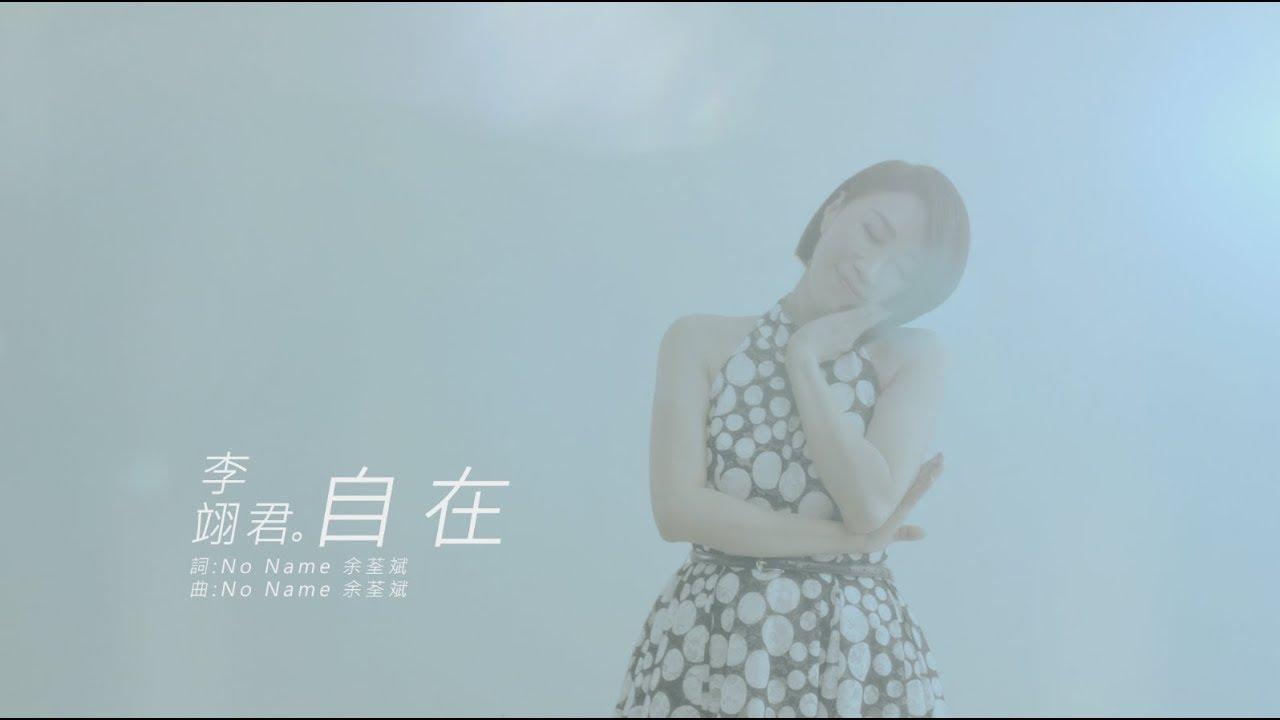 李翊君【自在】艾迪昇 Official HD 官方完整版MV