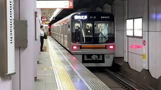 Osaka Metro堺筋線66系9編成(更新車)発車シーン