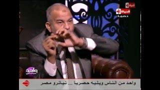 المعالج الروحاني عزت إبراهيم يصرخ في عمرو الليثي : أقدر اعالج السرطان في ساعتين (فيديو)