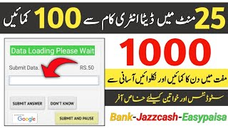 Data Entry Job In Pakistan, Make Money Online, Payment Proof JazzCash easypaisa,Earn Money, Earning