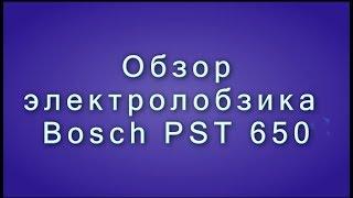 Обзор электролобзика Bosch PST 650