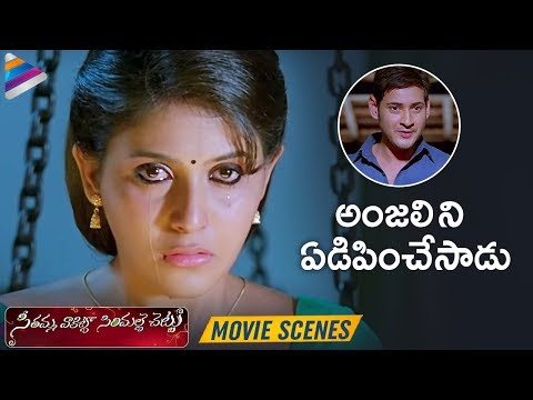SVSC Telugu Movie Comedy Scenes | Anjali upset with Mahesh Babu | Samantha