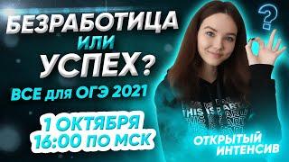 БЕЗРАБОТИЦА ИЛИ УСПЕХ ВСЁ ДЛЯ ОГЭ 2021 PARTA ОГЭ 2021