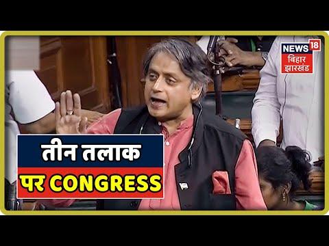 तीन तलाक पर हो रही लोकसभा में चर्चा, Congress मंत्री Shashi Tharoor ने रखी देश की चिंता