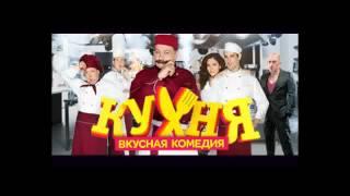 Сериал «Кухня» Трейлер, СТС (2012)