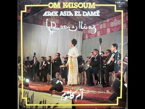 أغنية رائعة غنتها أم كلثوم أراك عصي الدمع حفلة كامل Oum Kalthoum Arak Asia El Dame Youtube