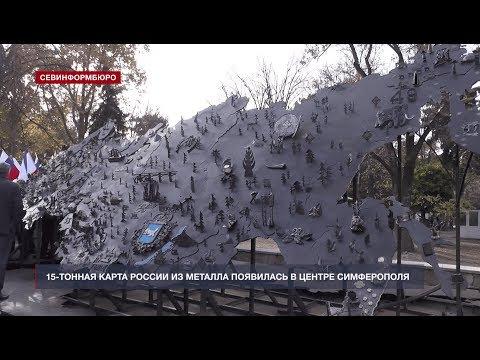 15-тонная карта России появилась в центре Симферополя