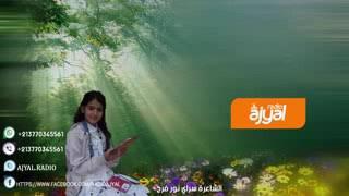 قصيدة  العلم للشاعرة سراي نور فرح 📚📓📚📒