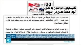استياء نيابي بعد تصنيف الكويت كأسوأ دولة في العالم لإقامة الوافدين