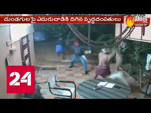 В Индии семейная пара отбились от грабителей тапочками и стульями - Россия 24