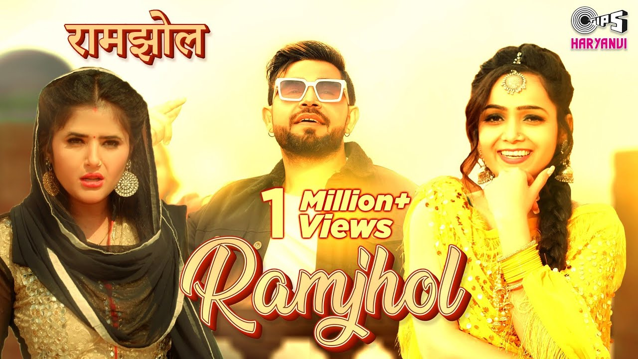 RAMJHOL | Anjali Raghav, Naveen Naru| Miss Sweety, Gagan Haryanvi| New Haryanvi Songs Haryanavi 2021