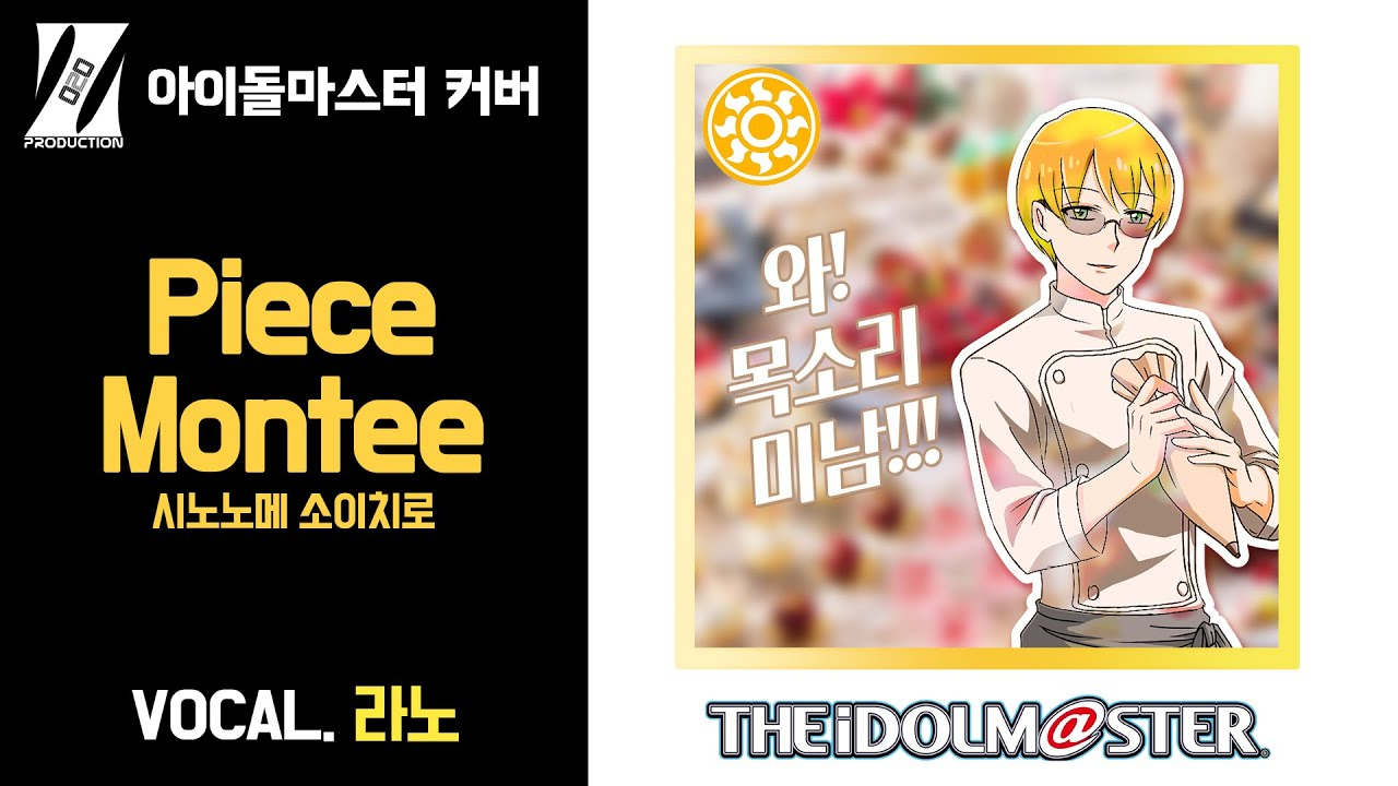 [COVER] 시노노메 소이치로 - Piece Montee / 라노