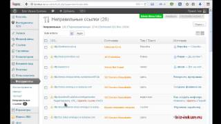 видео Плагин Broken Link Checker - для поиска битых (неработающих) ссылок