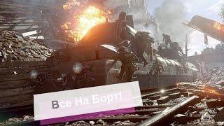 Battlefield 1 - Смогу ли я Прыгнуть на Поезд?