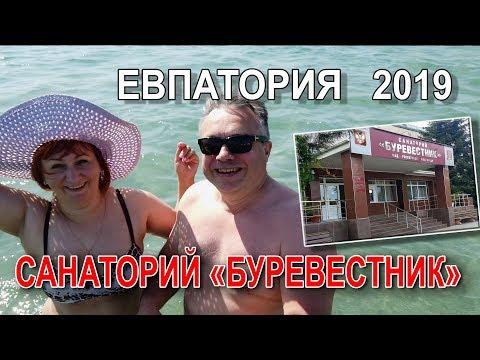 "Евпатория-2019. Санаторий ""Буревестник"""