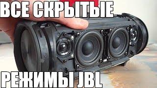 ПРОВЕРКА ВСЕХ РЕЖИМОВ JBL XTREME CHARGE 3 BoomBox GO Flip4