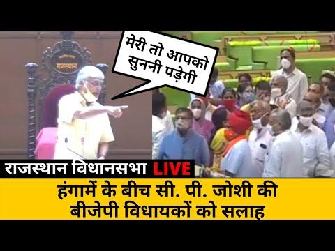हंगामें के बीच C P Joshi की BJP विधायकों को सलाह | Rajasthan Vidhan sabha