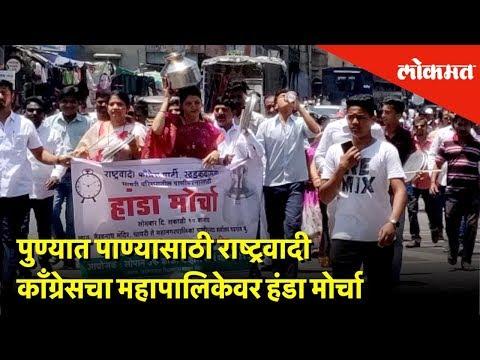 पाण्यासाठी राष्ट्रवादी काँग्रेसचा महापालिकेवर Handa Morcha | Pune | Lokmat News