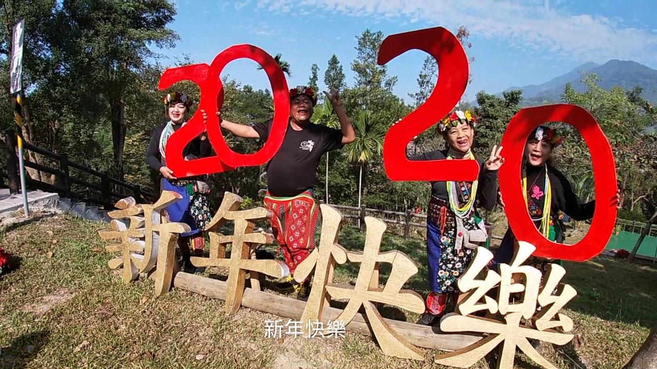臺灣原住民族文化園區2020年賀歲短片