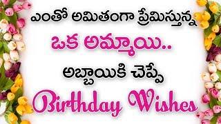 నేస్తమా నా ప్రాణమా    Happy Birthday wishes   Pedavulu Cheppina Matalu   Telugu Kavithalu