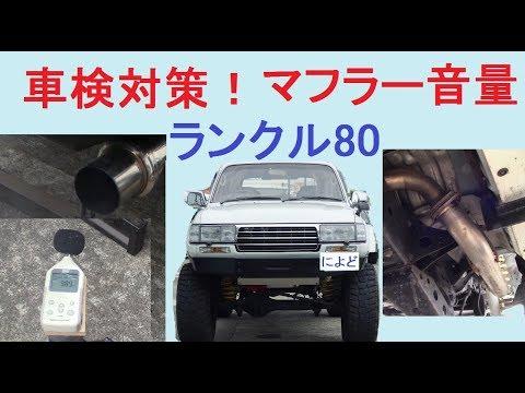 ランクル80 車検対策 Vol1 マフラー音量対策 Toyota Land Cruiser  HDJ81   1HD-FT  4.2 TURBO DIESEL