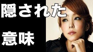 監獄のお姫さまの主題歌安室奈美恵さんの『Showtime』 チャンネル登録も...