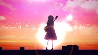 【歌ってみた】ノーチラス - ヨルシカ / 星乃めあ【オリジナルMV】