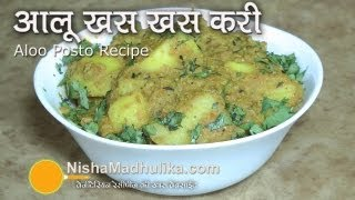 Khuskhus Aloo Recipe - Potato Khuskhus Curry - Aloo Posto