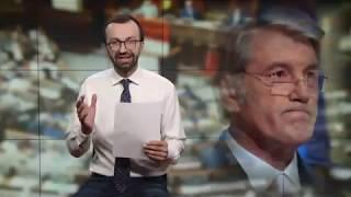 Громкое дело против Ющенко. Сговор с Януковичем