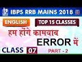 Error Detection | Part 2 |  IBPS RRB Mains 2018 | Day 7 | English | Live at 1:00 PM