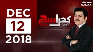 Asad Umar Exclusive Interview | Khara Sach | Mubashir Lucman | Dec 12,2018