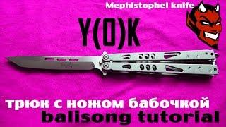 Y(0)K (обучение трюку с ножом бабочкой)