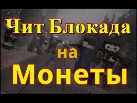 Читы на блокаду 2017 на монеты 10 рублей кострома цена