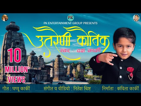 Utraini Kautik - Reprised Version (Full Video Song) | Daksh Karki | Pappu Karki | Nitesh Bisht