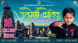 Utraini Kautik Reprised Version Full Song Daksh Karki Pappu Karki Nitesh Bisht