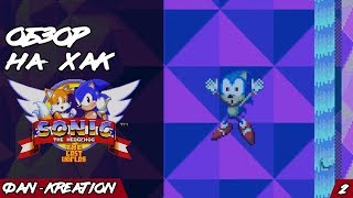 Обзор на Sonic 2 - The Lost Worlds | Фan-Кreation 2