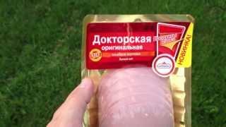 Колбаса-убийца Царицыно протухла в вакуумной упаковке(, 2013-06-13T18:49:12.000Z)