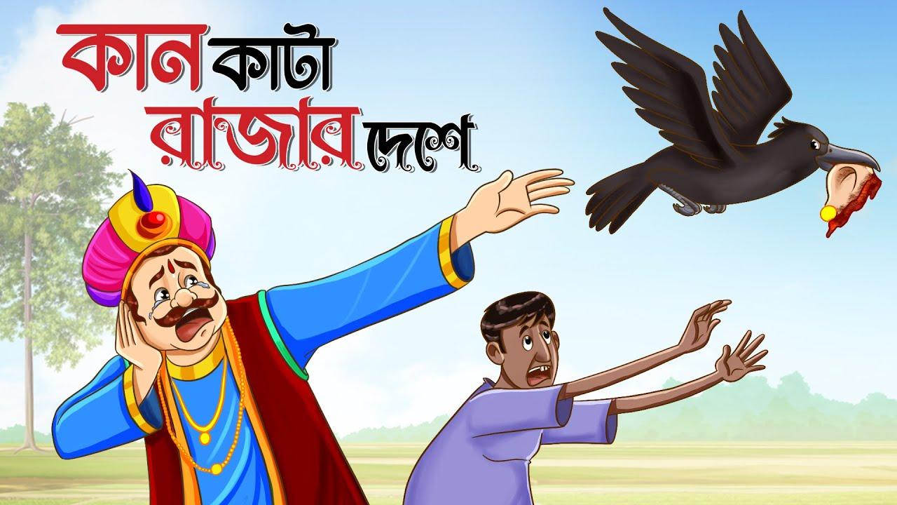 Kan Kata Rajar Deshe | Best of Rabindranath Tagore | Bangla Golpo | Ssoftoons Animation