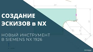 Создание эскизов в NX. Новый инструмент в Siemens NX 1926.