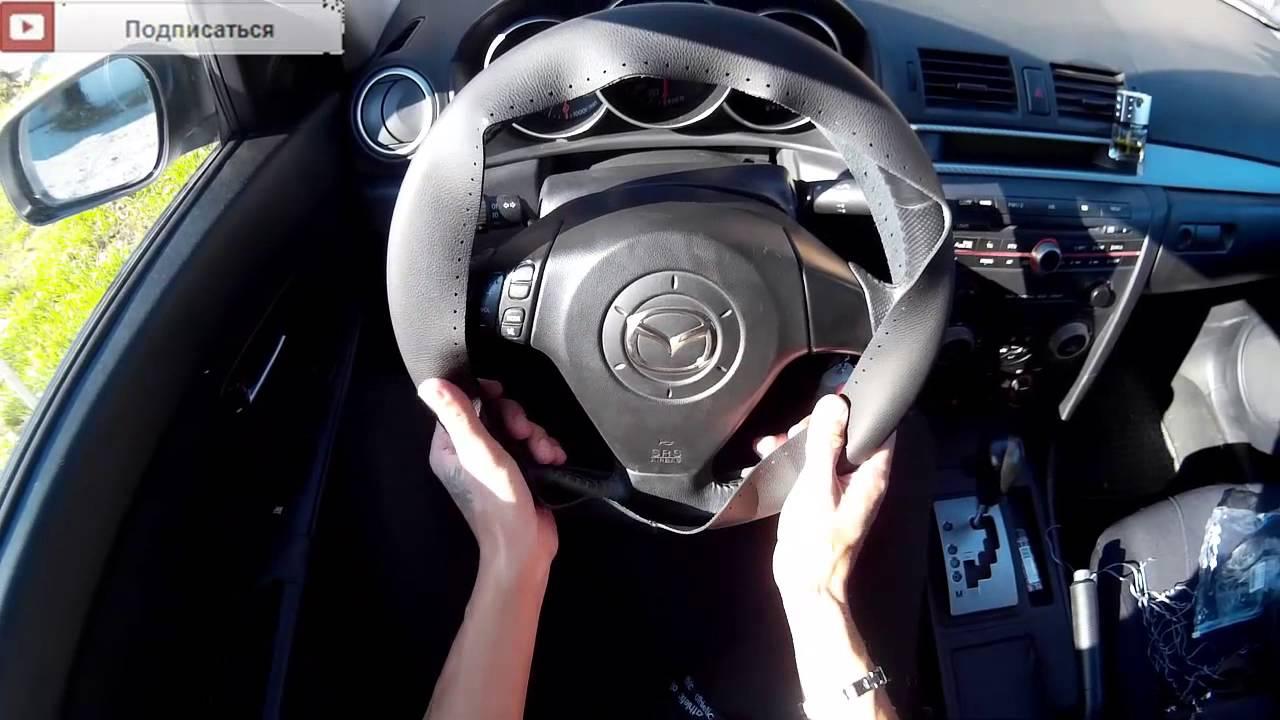 оплетки на руль mazda 3