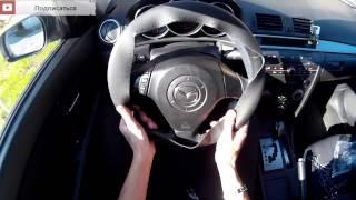 Обновление кожаного руля на моей Mazda 3 своими руками !!!  брал в Китае Алиэкспресс.