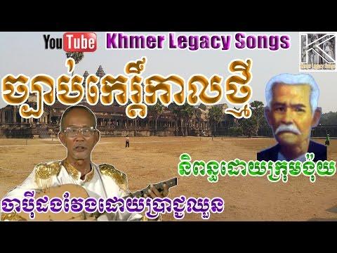 ច្បាប់កេរ្តិ៍កាលថ្មី   ក្រុមង៉ុយ   ចាប៉ីដងវែងដោយប្រាជ្ញឈួន   Krom Ngoy   Chapey Dong Veng Khmer