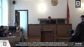 Ռոբերտ Քոչարյանի փաստաբանների վերաքննիչ բողոքի քննումը
